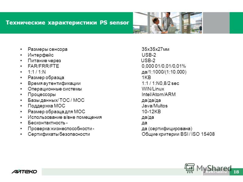 Технические характеристики PS sensor Размеры сенсора35x35x27мм ИнтерфейсUSB-2 Питание через USB-2 FAR/FRR/FTE0,000 01/0,01/0,01% 1:1 / 1:Nда/1:1000/(1:10.000) Размер образца1KB Время аутентификации 1:1 / 1:N0,8/2 sec Операционные системыWIN/Linux Про