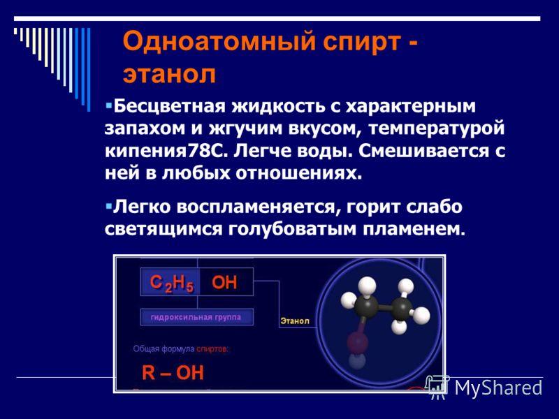 Метанол - яд Ядовитое действие метанола основано на поражении нервной и сосудистой системы. Приём внутрь 510 мл метанола приводит к тяжёлому отравлению, а 30 мл и более к смерти.
