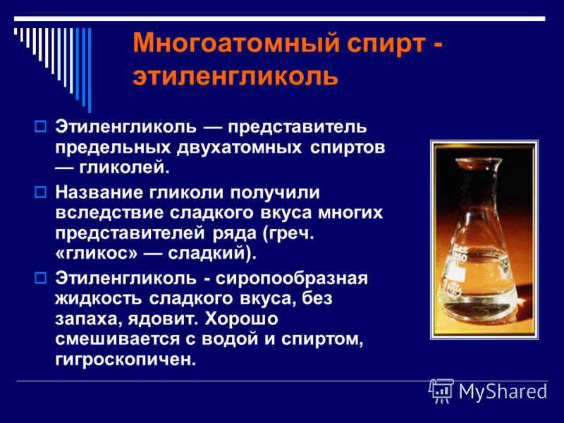 Вредное воздействие этанола Алкоголь крайне неблагоприятно влияет на сосуды головного мозга. В начале опьянения они расширяются, кровоток в них замедляется, что приводит к застойным явлениям в головном мозге. Затем, когда в крови помимо алкоголя начи