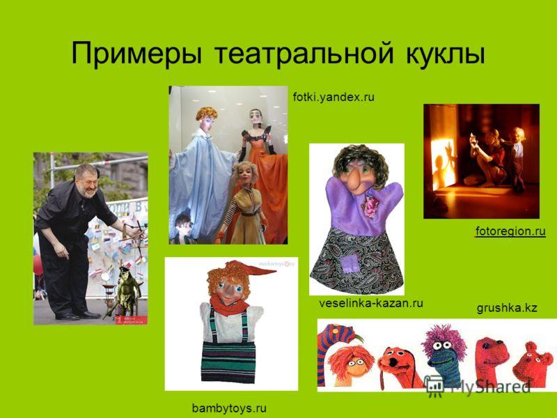 Примеры театральной куклы bambytoys.ru veselinka-kazan.ru grushka.kz. fotoregion.ru fotki.yandex.ru