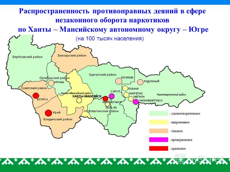 Распространенность противоправных деяний в сфере незаконного оборота наркотиков по Ханты – Мансийскому автономному округу – Югре (на 100 тысяч населения)