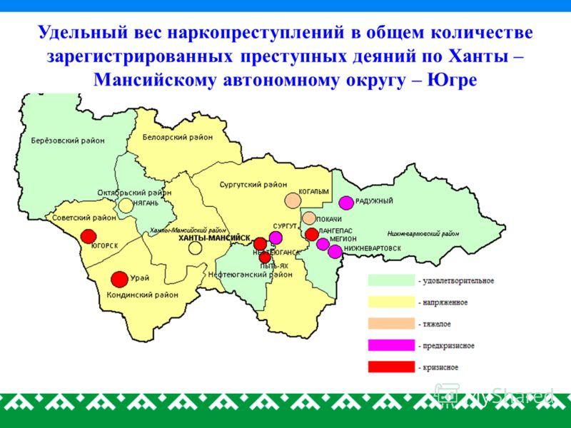 Удельный вес наркопреступлений в общем количестве зарегистрированных преступных деяний по Ханты – Мансийскому автономному округу – Югре