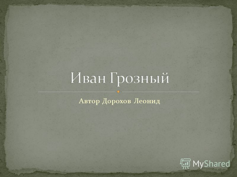 Автор Дорохов Леонид