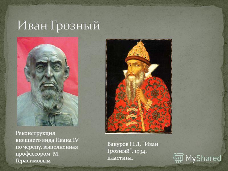 Реконструкция внешнего вида Ивана IV по черепу, выполненная профессором М. Герасимовым Вакуров Н.Д. Иван Грозный, 1934, пластина.
