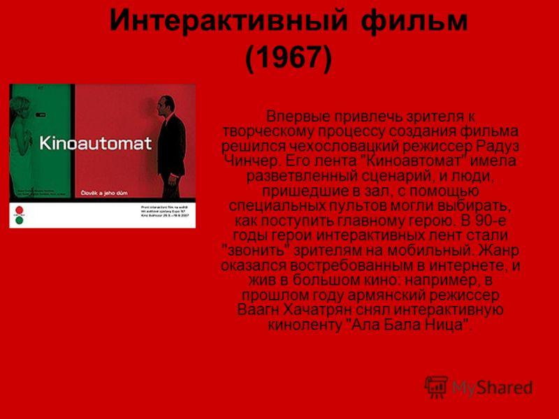 Интерактивный фильм (1967) Впервые привлечь зрителя к творческому процессу создания фильма решился чехословацкий режиссер Радуз Чинчер. Его лента