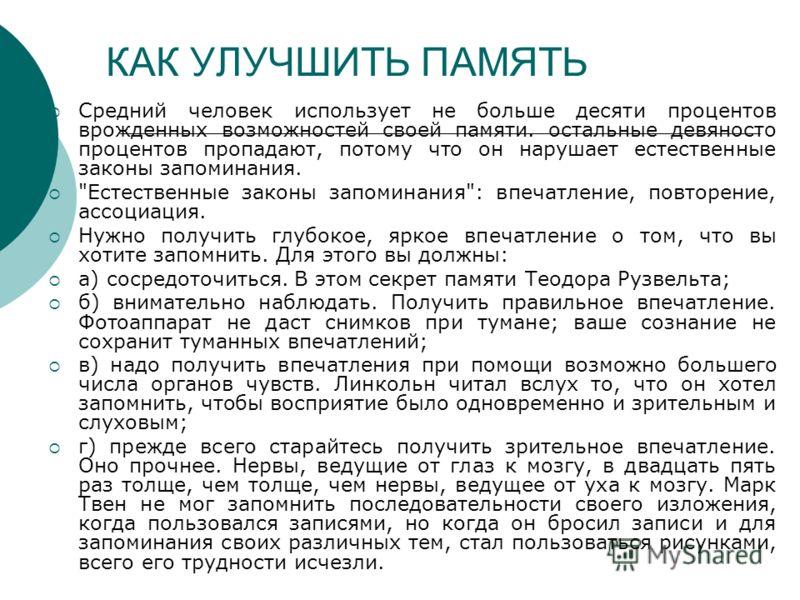 Как улучшить память и запоминание информации в домашних условиях - Spbgal.ru