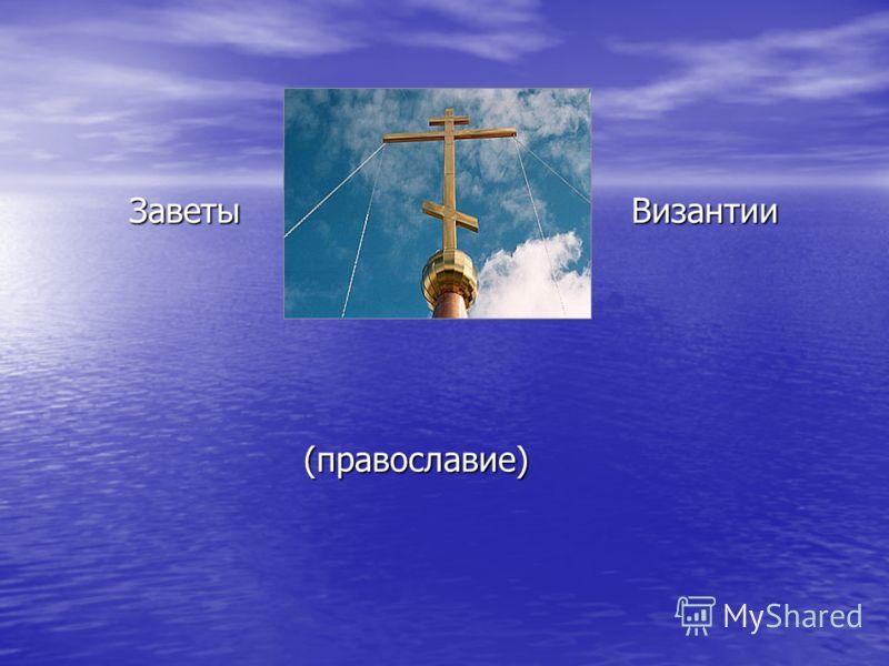 Заветы Византии (православие) Заветы Византии (православие)