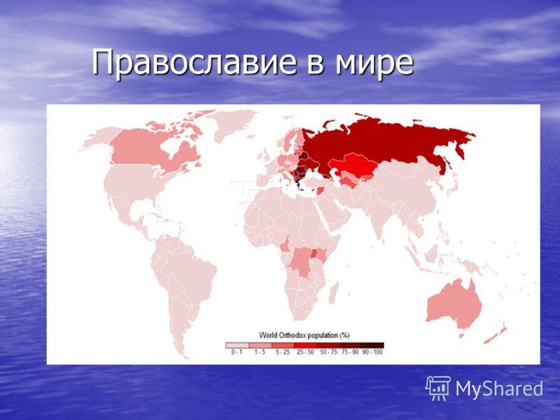 Православие в мире
