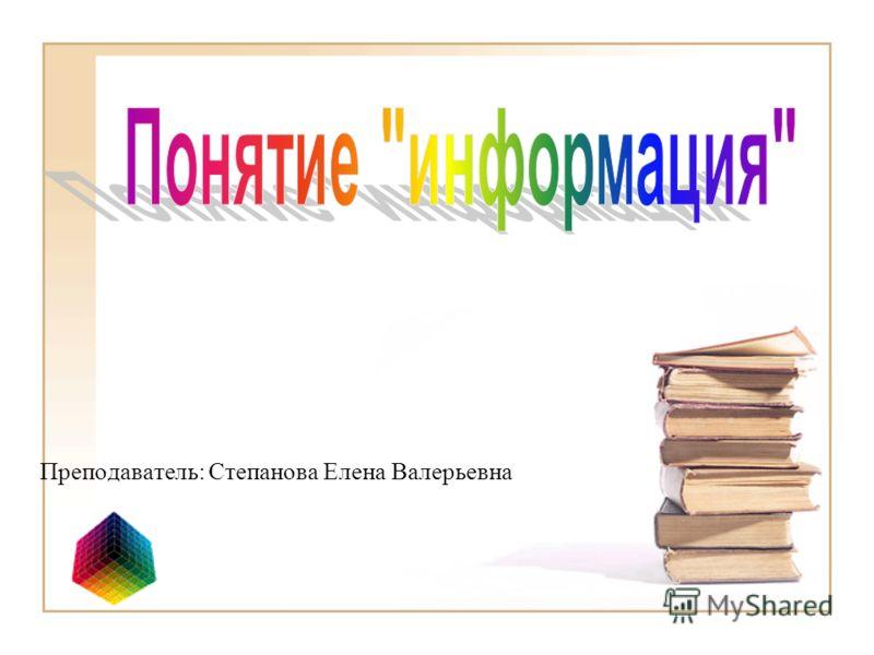 Преподаватель: Степанова Елена Валерьевна