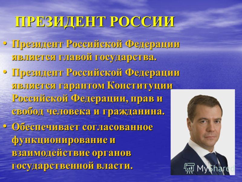 ПРЕЗИДЕНТ РОССИИ Президент Российской Федерации является главой государства. Президент Российской Федерации является главой государства. Президент Российской Федерации является гарантом Конституции Российской Федерации, прав и свобод человека и гражд
