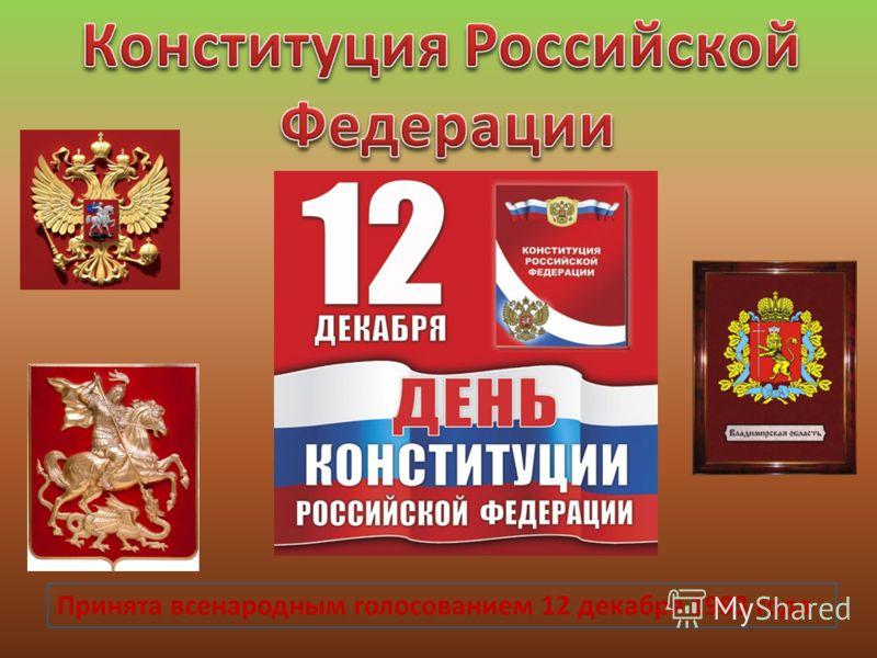 Принята всенародным голосованием 12 декабря 1993 года