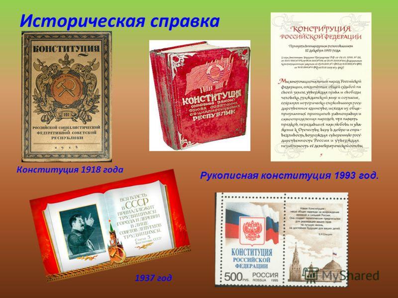 Конституция 1918 года Рукописная конституция 1993 год. 1937 год Историческая справка