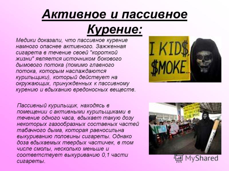 Активное и пассивное Курение: Медики доказали, что пассивное курение намного опаснее активного. Зажженная сигарета в течение своей