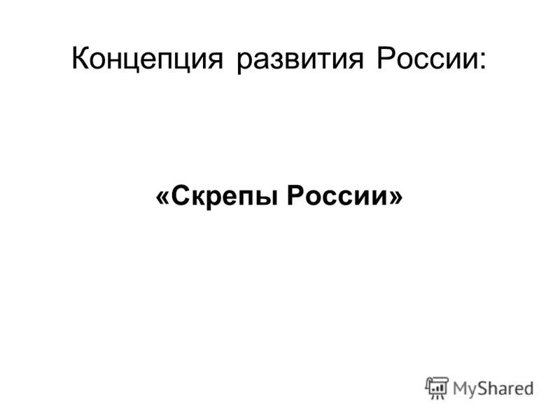 Концепция развития России: «Скрепы России»
