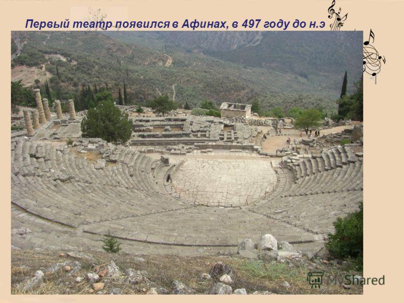 Первый театр появился в Афинах, в 497 году до н.э