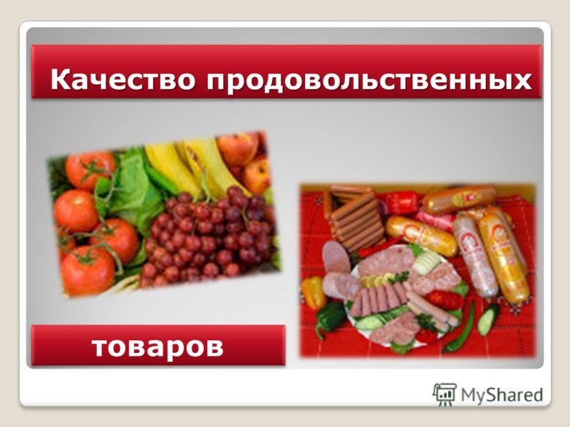Качество продовольственных Качество продовольственных товаров