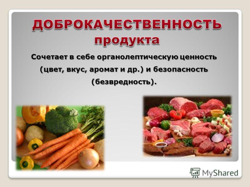 Сочетает в себе органолептическую ценность (цвет, вкус, аромат и др.) и безопасность (безвредность).