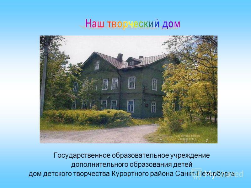 Государственное образовательное учреждение дополнительного образования детей дом детского творчества Курортного района Санкт-Петербурга