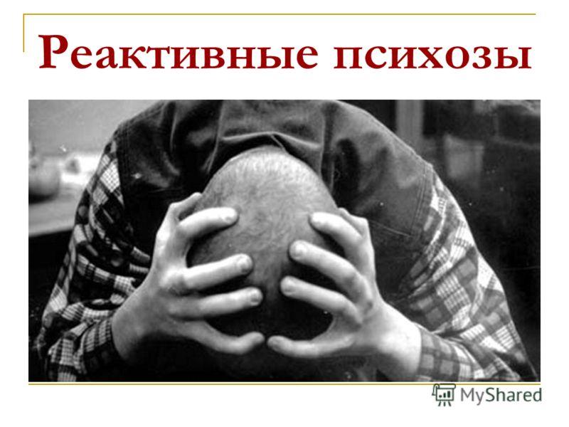 Симптоматические психозы