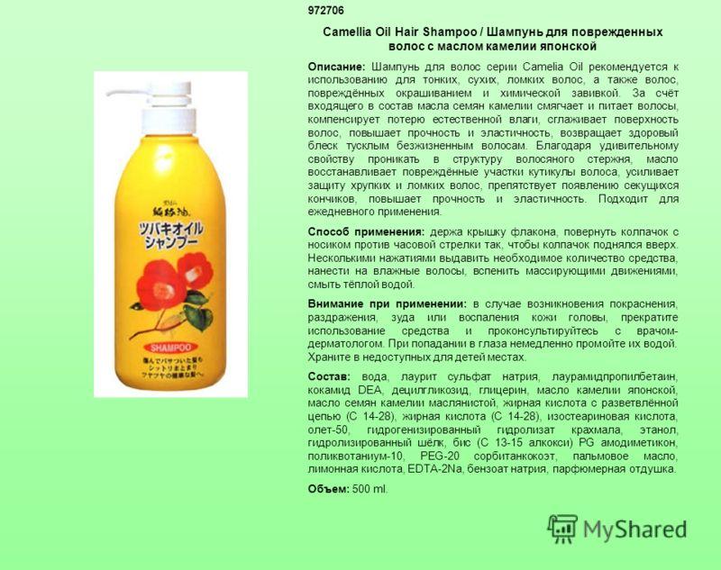 972706 Camellia Oil Hair Shampoo / Шампунь для поврежденных волос с маслом камелии японской Описание: Шампунь для волос серии Camelia Oil рекомендуется к использованию для тонких, сухих, ломких волос, а также волос, повреждённых окрашиванием и химиче