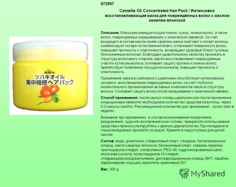 972997 Camellia Oil Concentrated Hair Pack / Интенсивно восстанавливающая маска для повреждённых волос с маслом камелии японской Описание: Маска рекомендуется для тонких, сухих, ломких волос, а также волос, повреждённых окрашиванием и химической зави