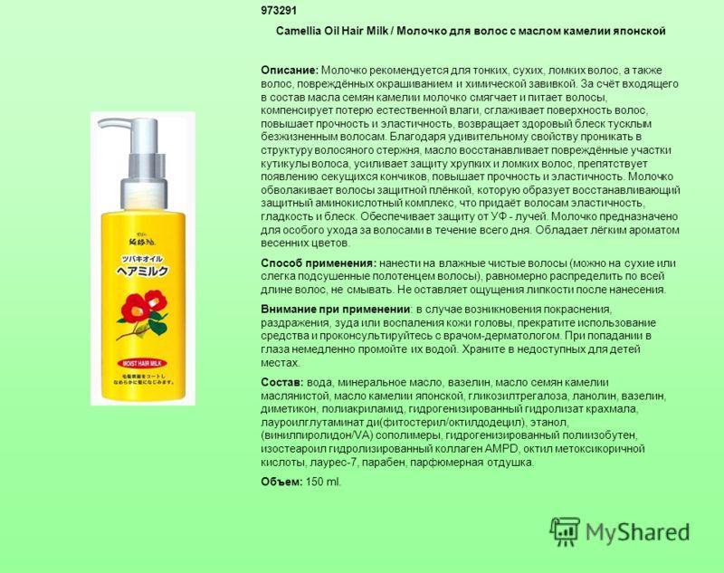 973291 Camellia Oil Hair Milk / Молочко для волос с маслом камелии японской Описание: Молочко рекомендуется для тонких, сухих, ломких волос, а также волос, повреждённых окрашиванием и химической завивкой. За счёт входящего в состав масла семян камели