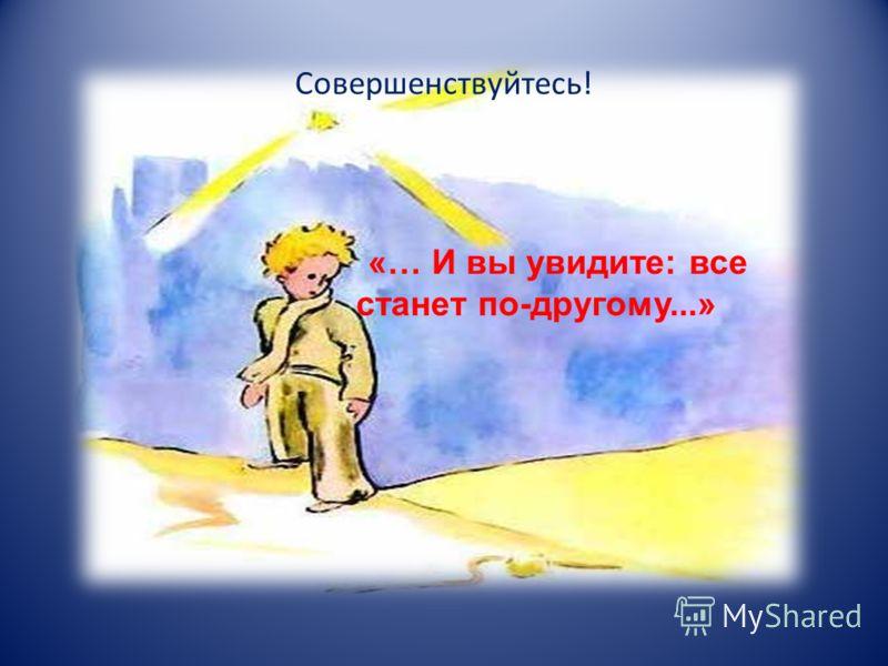 Совершенствуйтесь! «… И вы увидите: все станет по-другому...»
