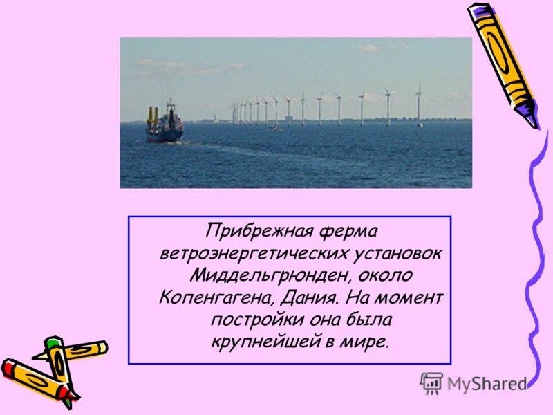 Прибрежная ферма ветроэнергетических установок Миддельгрюнден, около Копенгагена, Дания. На момент постройки она была крупнейшей в мире.