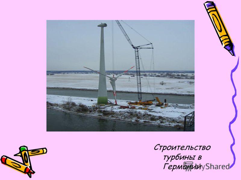 Строительство турбины в Германии