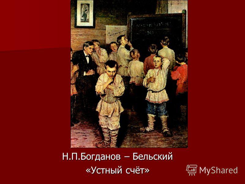 Н.П.Богданов – Бельский «Устный счёт»