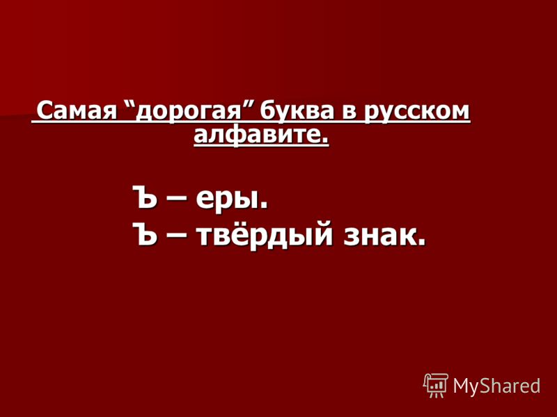 Самая дорогая буква в русском алфавите. Самая дорогая буква в русском алфавите. Ъ – еры. Ъ – еры. Ъ – твёрдый знак. Ъ – твёрдый знак.
