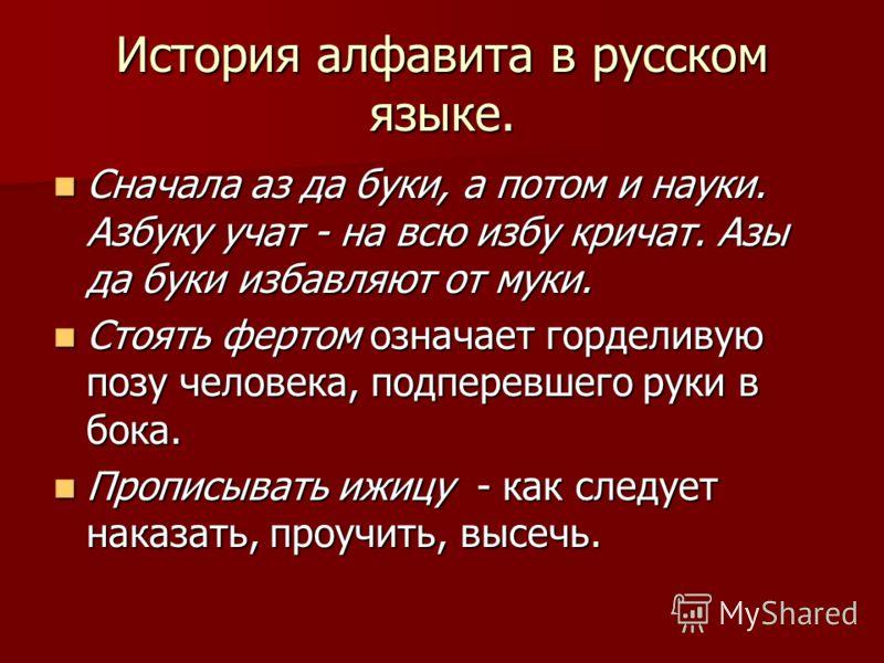История алфавита в русском языке. Сначала аз да буки, а потом и науки. Азбуку учат - на всю избу кричат. Азы да буки избавляют от муки. Сначала аз да буки, а потом и науки. Азбуку учат - на всю избу кричат. Азы да буки избавляют от муки. Стоять ферто