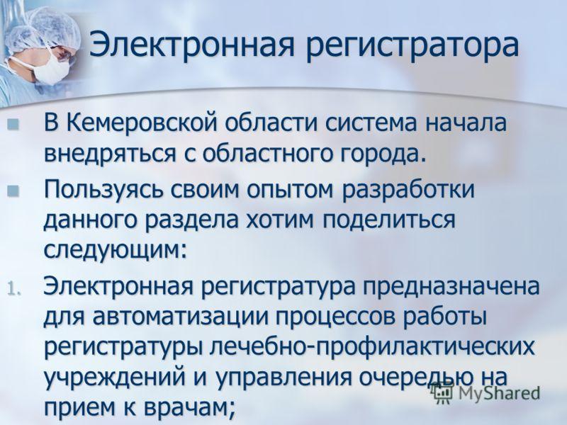 Электронная регистратора В Кемеровской области система начала внедряться с областного города. В Кемеровской области система начала внедряться с областного города. Пользуясь своим опытом разработки данного раздела хотим поделиться следующим: Пользуясь
