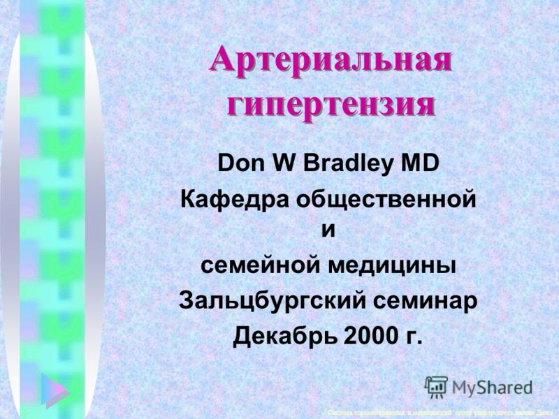 Артериальная гипертензия Don W Bradley MD Кафедра общественной и семейной медицины Зальцбургский семинар Декабрь 2000 г. Система здравоохранения и медицинский центр университета имени Дюка