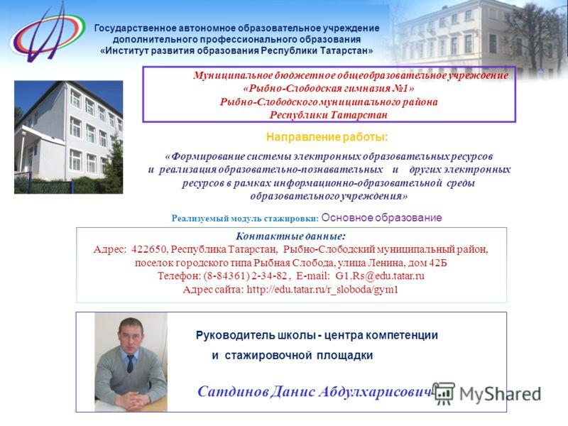Государственное автономное образовательное учреждение дополнительного профессионального образования «Институт развития образования Республики Татарстан» Муниципальное бюджетное общеобразовательное учреждение «Рыбно-Слободская гимназия 1» Рыбно-Слобод