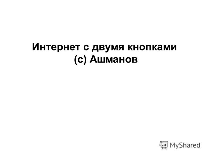 Интернет с двумя кнопками (с) Ашманов