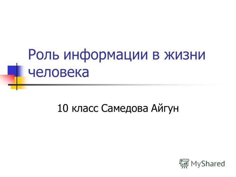Роль информации в жизни человека 10 класс Самедова Айгун
