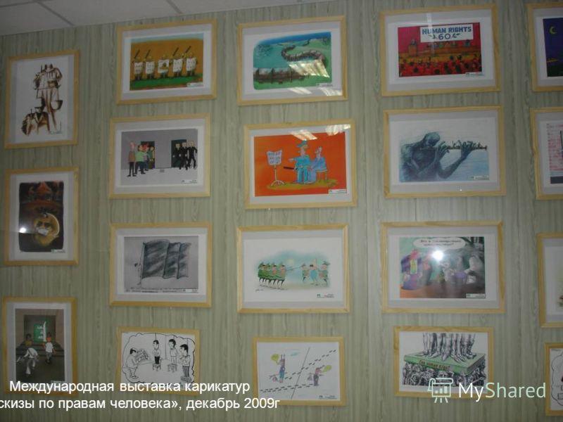 Международная выставка карикатур «Эскизы по правам человека», декабрь 2009г
