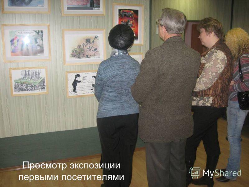Просмотр экспозиции первыми посетителями