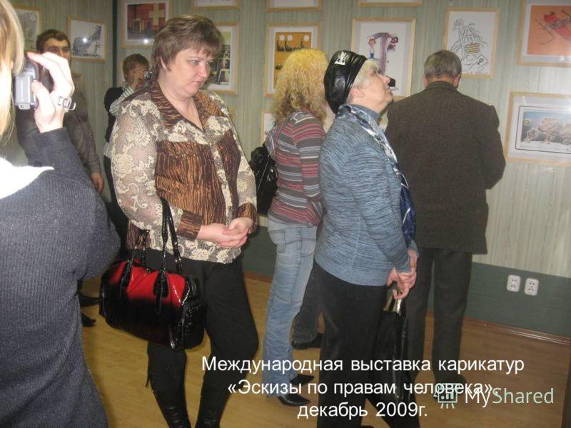 Международная выставка карикатур «Эскизы по правам человека», декабрь 2009г.