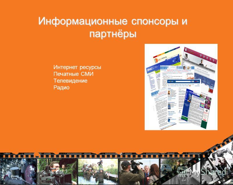 Информационные спонсоры и партнёры Интернет ресурсы Печатные СМИ Телевидение Радио