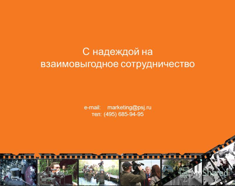 С надеждой на взаимовыгодное сотрудничество e-mail: marketing@psj.ru тел: (495) 685-94-95