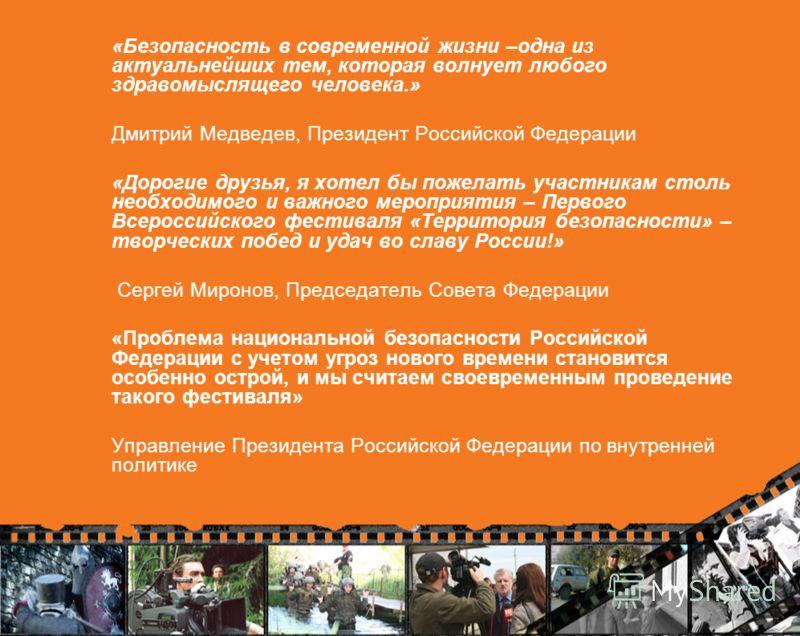 «Безопасность в современной жизни –одна из актуальнейших тем, которая волнует любого здравомыслящего человека.» Дмитрий Медведев, Президент Российской Федерации «Дорогие друзья, я хотел бы пожелать участникам столь необходимого и важного мероприятия