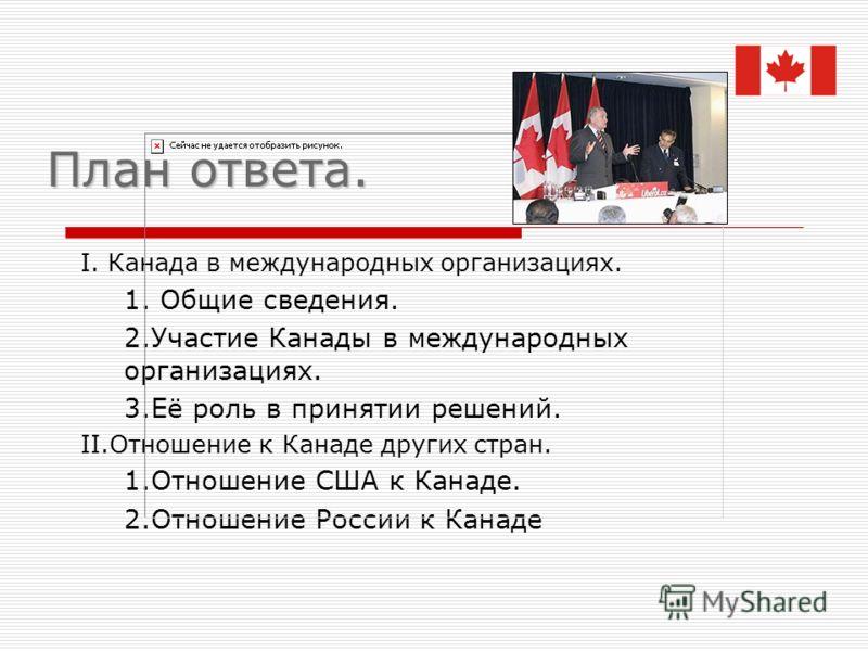 Является ли Канада авторитетной страной в международных организациях? Как относятся к Канаде такие державы как Россия и США Гипотезы! Да, Канада является авторитетом, и с её мнением считаются многие страны. В то время как отношения Канады с США ухудш