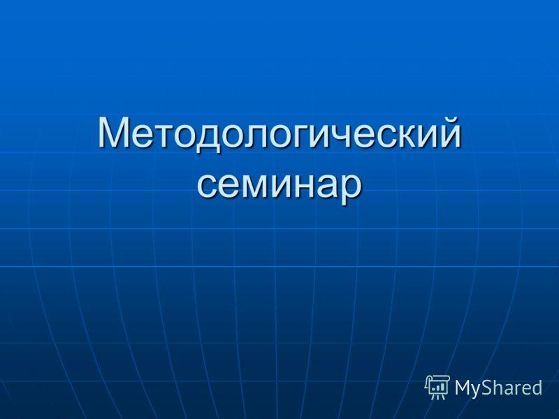 Методологический семинар