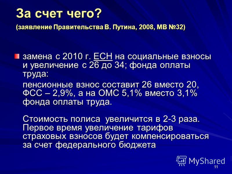11 За счет чего? (заявление Правительства В. Путина, 2008, МВ 32) замена с 2010 г. ЕСН на социальные взносы и увеличение с 26 до 34; фонда оплаты труда: пенсионные взнос составит 26 вместо 20, ФСС – 2,9%, а на ОМС 5,1% вместо 3,1% фонда оплаты труда.