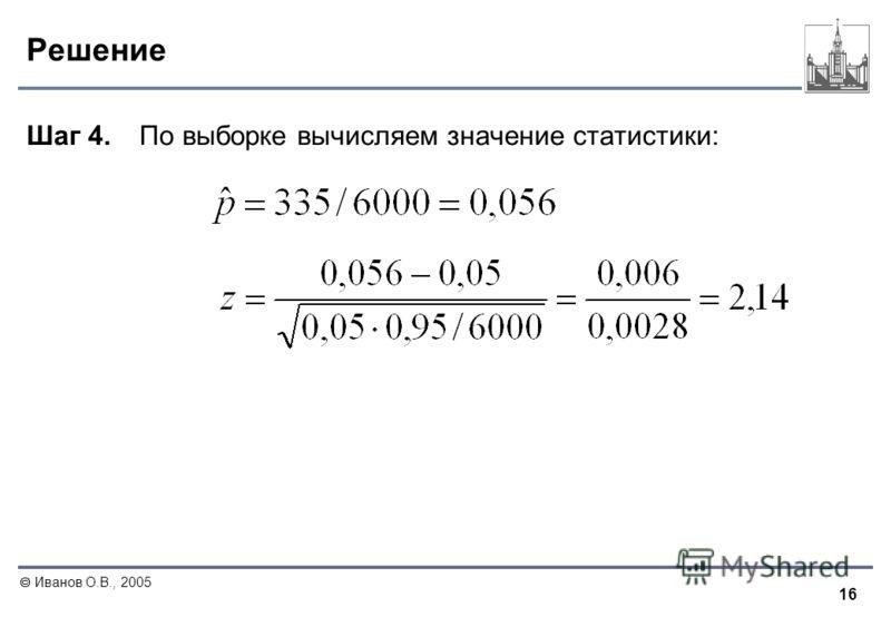 16 Иванов О.В., 2005 Решение Шаг 4. По выборке вычисляем значение статистики: