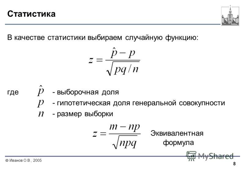 8 Иванов О.В., 2005 Статистика В качестве статистики выбираем случайную функцию: где- выборочная доля - гипотетическая доля генеральной совокупности - размер выборки Эквивалентная формула