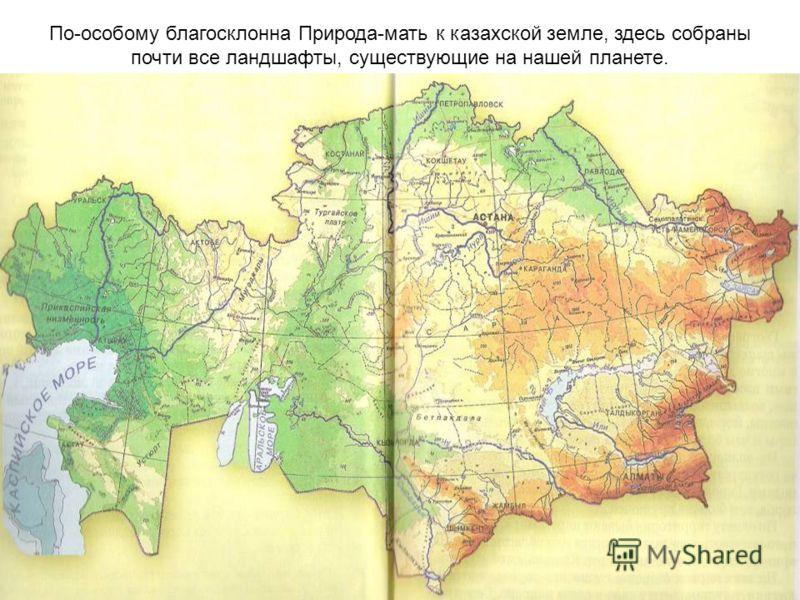 По-особому благосклонна Природа-мать к казахской земле, здесь собраны почти все ландшафты, существующие на нашей планете.