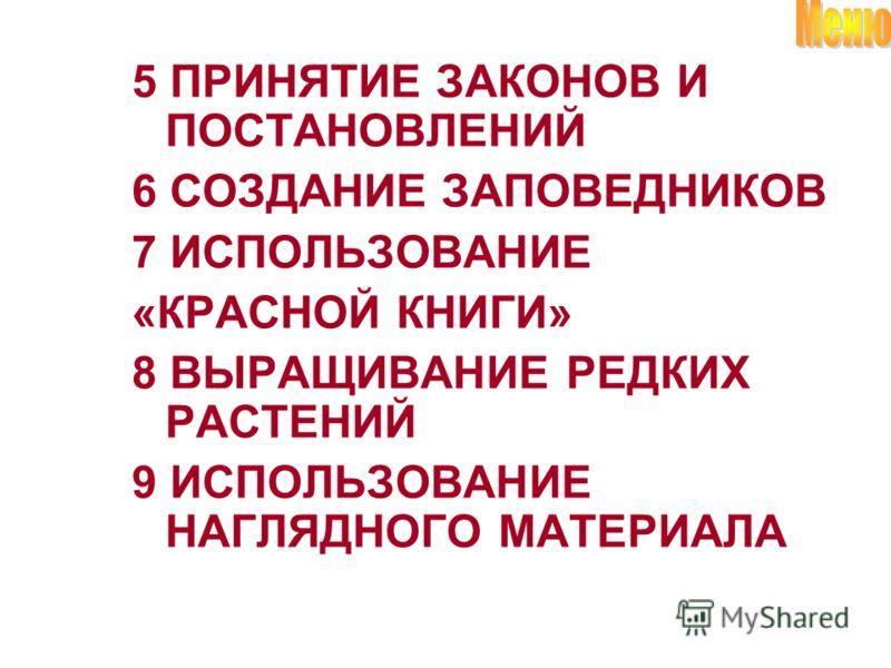 5 ПРИНЯТИЕ ЗАКОНОВ И ПОСТАНОВЛЕНИЙ 6 СОЗДАНИЕ ЗАПОВЕДНИКОВ 7 ИСПОЛЬЗОВАНИЕ «КРАСНОЙ КНИГИ» 8 ВЫРАЩИВАНИЕ РЕДКИХ РАСТЕНИЙ 9 ИСПОЛЬЗОВАНИЕ НАГЛЯДНОГО МАТЕРИАЛА